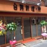為何日本招牌喜歡寫個「幹」字?菜販竟然也賣「人參」?揭10大最常被誤會的日文漢字!