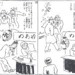 「奇妙」的臺灣:《從諷刺漫畫解讀日本統治下的臺灣》選摘(2)