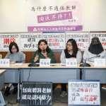 謝青龍觀點:談《教師法》修訂不適任教師定義的爭議