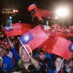 觀點投書:蹭韓流中途離場的國民黨議員醒醒吧