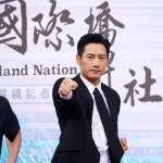 呈現台灣民主化歷程,演員恐遭中國封殺!台灣首部政治劇「國際橋牌社」開鏡