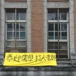 江宜樺再赴台大演講 場外遭掛布條「外賣主權內打學生」
