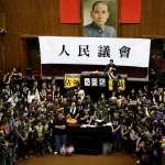 318學運5周年 民進黨:台灣必須更審慎面對中國「新威脅」