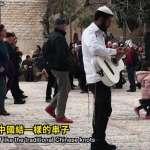 以色列「與神同行」的街頭穿搭!街訪發現猶太人身上繸子的神聖意涵,長披肩跟長繩繸可不是為了趕時髦或跟流行【影音】