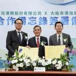 臺灣港務公司拓展國際合作 再與大阪市港灣局簽署備忘錄