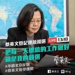 「不顧北京反對」登記初選!蔡英文親自發文談「做總統的三個條件」