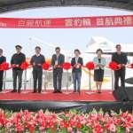大型高速客輪「雲豹輪」 今台中港首航
