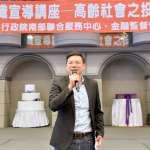 高齡社會投資理財講座 洪村銘:及早規劃退休金