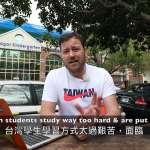 台灣教育制度壓得學生喘不過氣?英籍教師分享送孩子出國念書的原因,他堅信小學是人格發展的重要階段【影音】