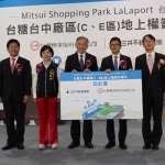三井投資台糖台中廠區簽約 打造LaLaport親子商場