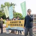 《工廠管理輔導法》修正案將過關!環團行政院前抗議 籲勿讓農地違章工廠就地合法