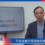 朱立倫臉書直播:我若當總統,落實依法行政,確實執行死刑