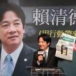 「出書不是為了選總統」 賴清德:第二任台南市長任內就開始籌劃