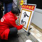 日本新年號「令和」公布,竟引發網友苦惱?英文縮寫撞名「18禁」、「優酪乳」讓人超尷尬…
