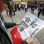 日本選出新年號,《環時》認為「去中國化」並未成功:萬葉集深受漢詩影響,「令和」抹不去中國痕跡