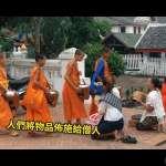 和尚大遊行!寮國龍坡邦的千年佛教傳承,信眾與僧侶的繫伴,跪坐祈福體驗「佈施文化」【影音】