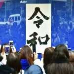 使用最久的年號竟長達2百多年?台灣也有過自己的年號?揭課本沒教的歷史小知識!