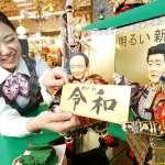「令和」有人喜歡、有人不喜歡:日本7成3民眾「抱有好感」,日本共產黨「反對強迫國民採用」