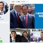 新新聞》郭董要當台灣川普?透過社群媒體與民眾熱絡互動
