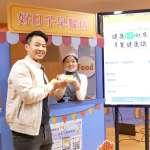 越動越健康!「新北動健康」APP推健康幣兌換平台