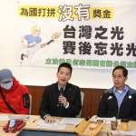 國光獎金欠國手2億 綠委批制度「愚蠢」:台灣之光,賽後忘光光!