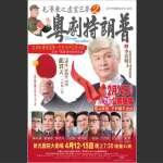 挑戰香港言論自由底線?一人分飾特朗普、川普與毛澤東三角的黑色喜劇:粵劇特朗普