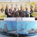 15萬總噸亞洲豪華郵輪 世界夢號為高雄港創新里程碑