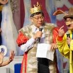 歡慶兒童節扮「森林國王」 柯文哲:想當烏龜不怕被K
