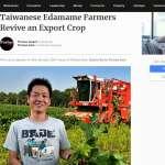種毛豆可以登上《富比世》雜誌?這位農夫以每年5000噸「綠金」成為台灣之光