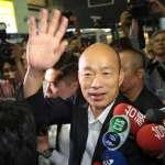 沒把話說死?韓國瑜:只有台灣好,高雄才會更好!願負起責任改變台灣