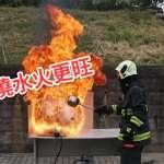 油鍋起火免驚!消防署教你正確的滅火步驟,鍋蓋一招就搞定!【影音】