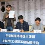陳朝平觀點:政府拿著假新聞招搖過市,NCC辦不辦?