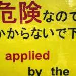 「從什麼年齡開始兒童票價會怎麼樣?」「脫掉你罪惡的鞋子,有禮貌地進入監獄」東京奧運 「日式英語」令人一頭霧水