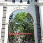 「先生今後無處說話?」國際聲援北京清華大學教授許章潤