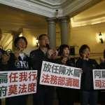 赴監察院舉發法務部瀆職縱容陳水扁 藍委自備手銬高喊「把阿扁關回去」