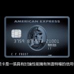 地球上合法的事都能幫你實現!號稱無所不能的卡片之王「黑卡」,就算家纏萬貫也不見得能申請【影音】