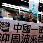 武統宣講者禁入台灣,是否侵犯言論自由?BBC專訪台灣學者分析「李毅事件」