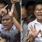 報導羅興亞人苦難,路透記者竟遭政府設局誘捕!緬甸最高法院維持原判7年監禁,翁山蘇姬未置一詞