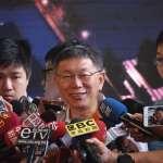 2020總統大選》韓國瑜發表5點聲明 柯文哲:他本來是要在我之後的,現在沉不住了