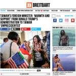 外交部竟邀美國極右派媒體參與活動!「布萊巴特新聞網」引發爭議