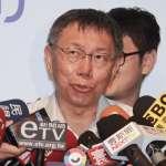 台北市長選舉訴訟》「卡柯」選總統?藍營出現法院二審翻盤說