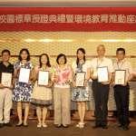 環保局頒發低碳校園標章 新北15所學校光榮獲獎