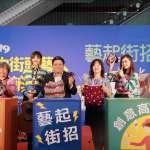 2019台中街頭藝人甄選6/22開跑 邀民眾「藝起街招」