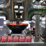 電腦也會煮牛肉麵?全台第一間「機器人煮牛肉麵」,3分鐘熱騰騰上桌!【影音】