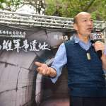 館長怒指捐韓國瑜50萬沒感謝狀 高市府回應了