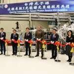 另類台灣之光 國家輻射中心「次微米軟X光能譜光束線」啟用