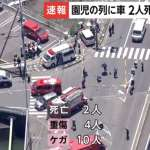 日本滋賀縣驚傳汽車衝撞幼稚園師生,目前已知兩死四傷
