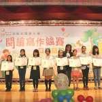 新北公私立國民小學閱讀寫作競賽今頒獎