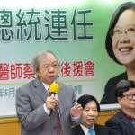 蔡英文醫界後援會動起來 前台南市醫師公會理事長:台南醫界至少一半挺英