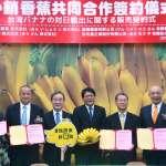 重返日本!屏東蕉農與日方簽訂500噸採購合約